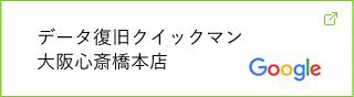 データ復旧クイックマン大阪心斎橋本店 外部リンクバナー
