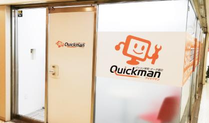データ復旧クイックマン梅田大阪駅前店